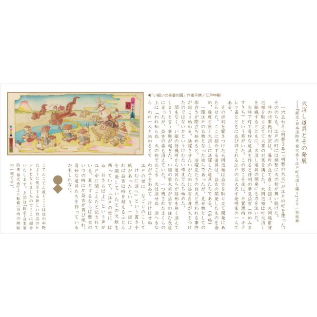 960px_edo-machi-hikeshi_6