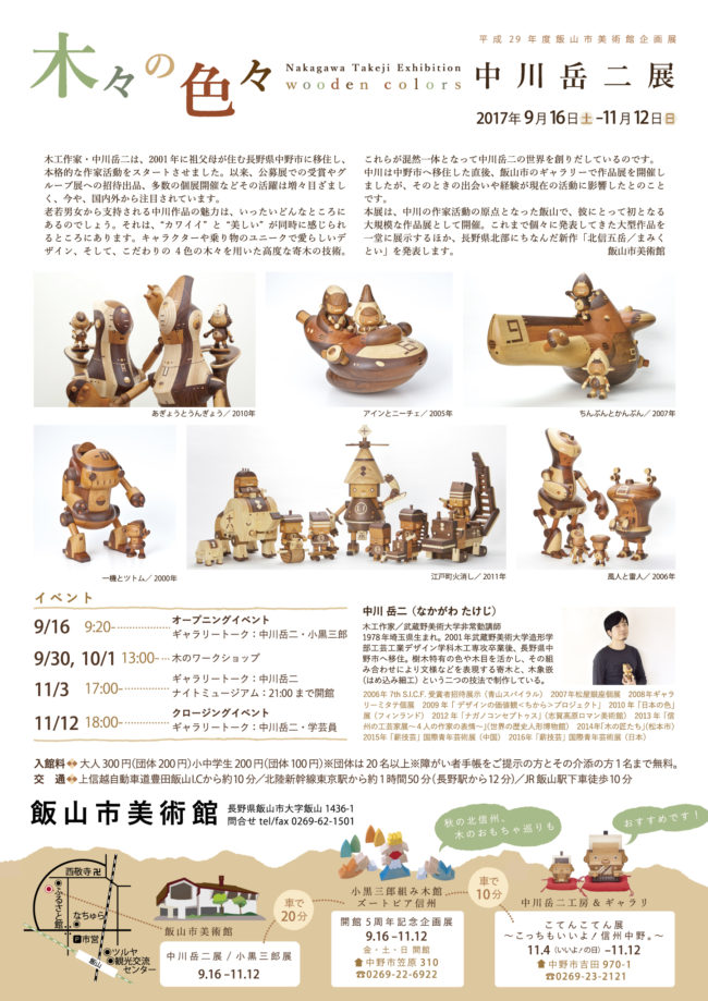 "2017 Iiyama City Museum of Art Exhibition ""Takeji Nakagawa Exhibition"""